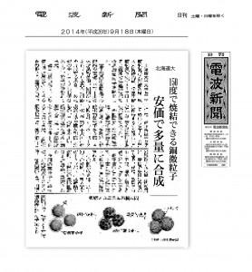 北海道大学0918 (1)_02